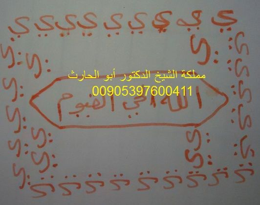 Hitta denna pin och fler på الرقية الشرعية av al3h00d.
