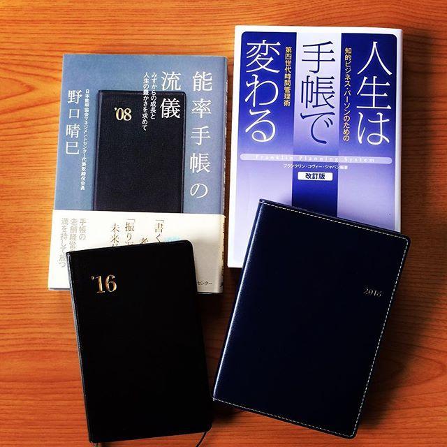 新しい本も読みたいけれど、手帳熱が高まっているので手帳本再読。来年はジブン手帳メインで!と決めたはずなのに、フランクリンプランナーに心惹かれます。  #読書  #能率手帳  #能率手帳の流儀  #人生は手帳で変わる