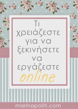 Θέλετε δουλεια απο το σπιτι μεσω internet αλλά δεν ξέρετε από που να ξεκινήσετε; http://www.marinapoliti.com/marinas-blog/-online #workonline #workfromhome #steps #εργασια #δουλεια #σπιτι #μαμαδες #ιντερνετ #socialmedia