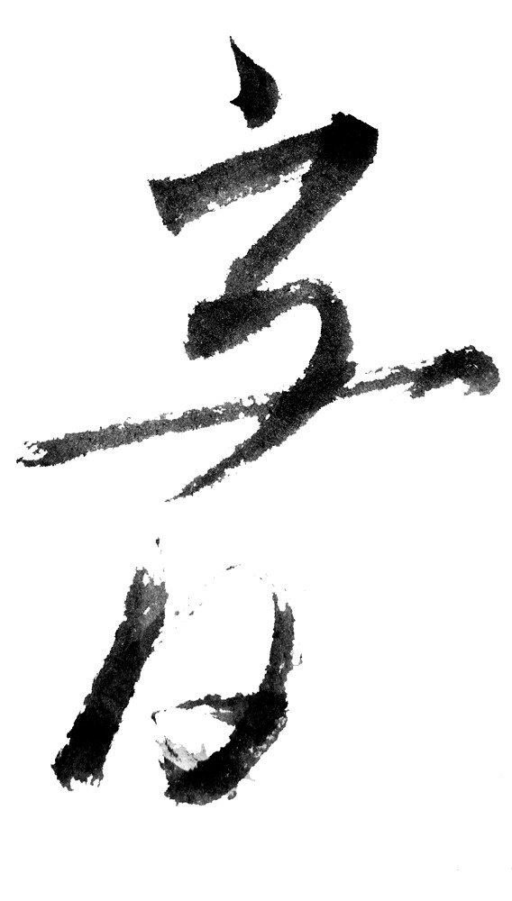 22 Best Japanese Calligraphy Images On Pinterest