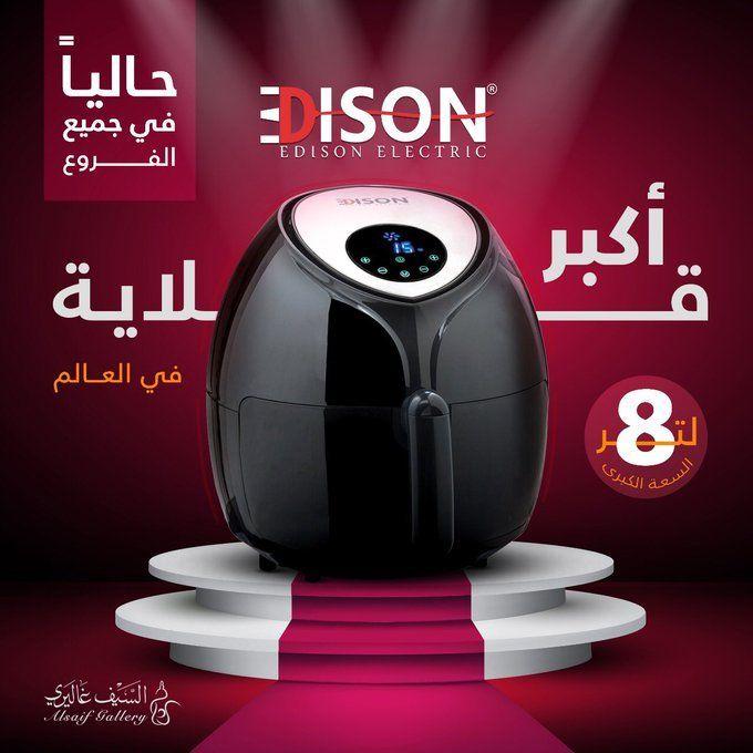 عرض السيف غاليري علي قلاية اديسون الجامبو الاربعاء 1 يناير 2020 عروض اليوم Saudi Arabia Edison