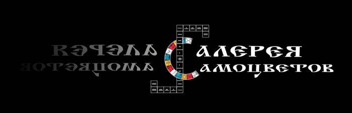 Лого для «ВЫСТАВКИ»  http://oldesign.ru/portfolio