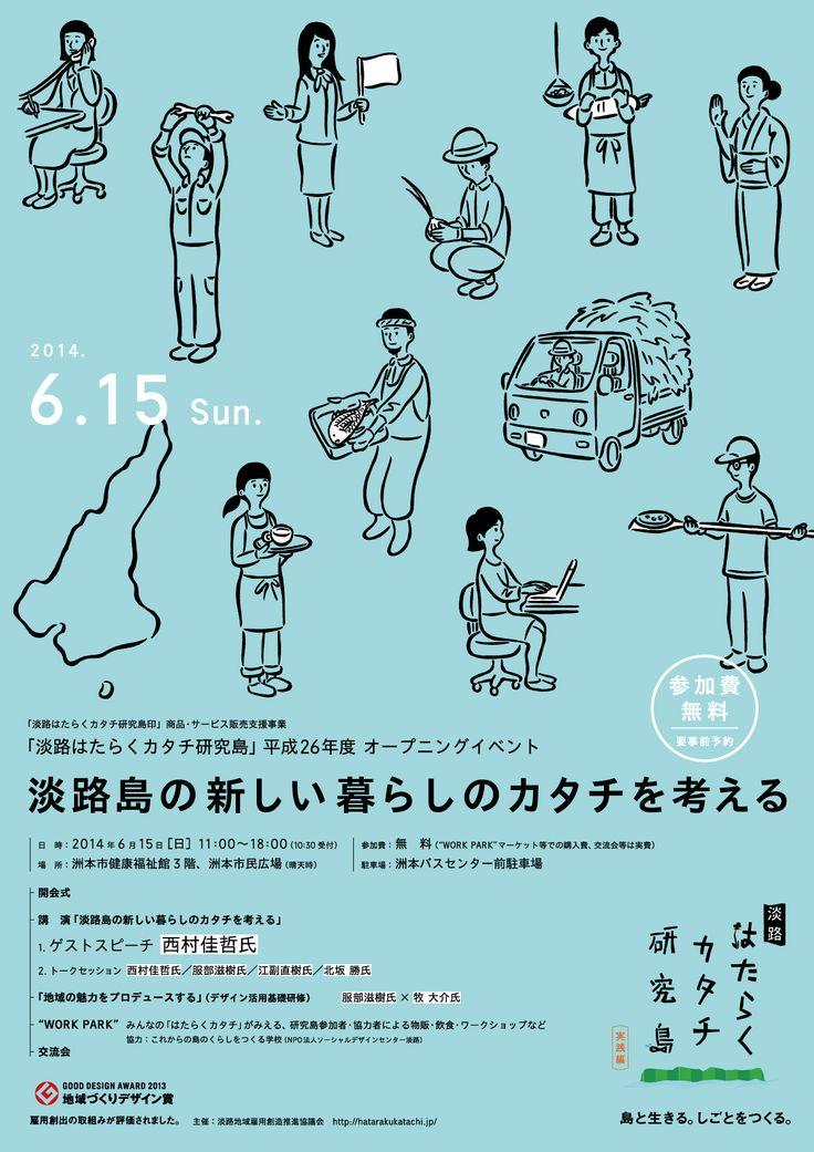 Japanese Event Flyer: Awaji Work. Satoshi Kondo... | Gurafiku: Japanese Graphic Design