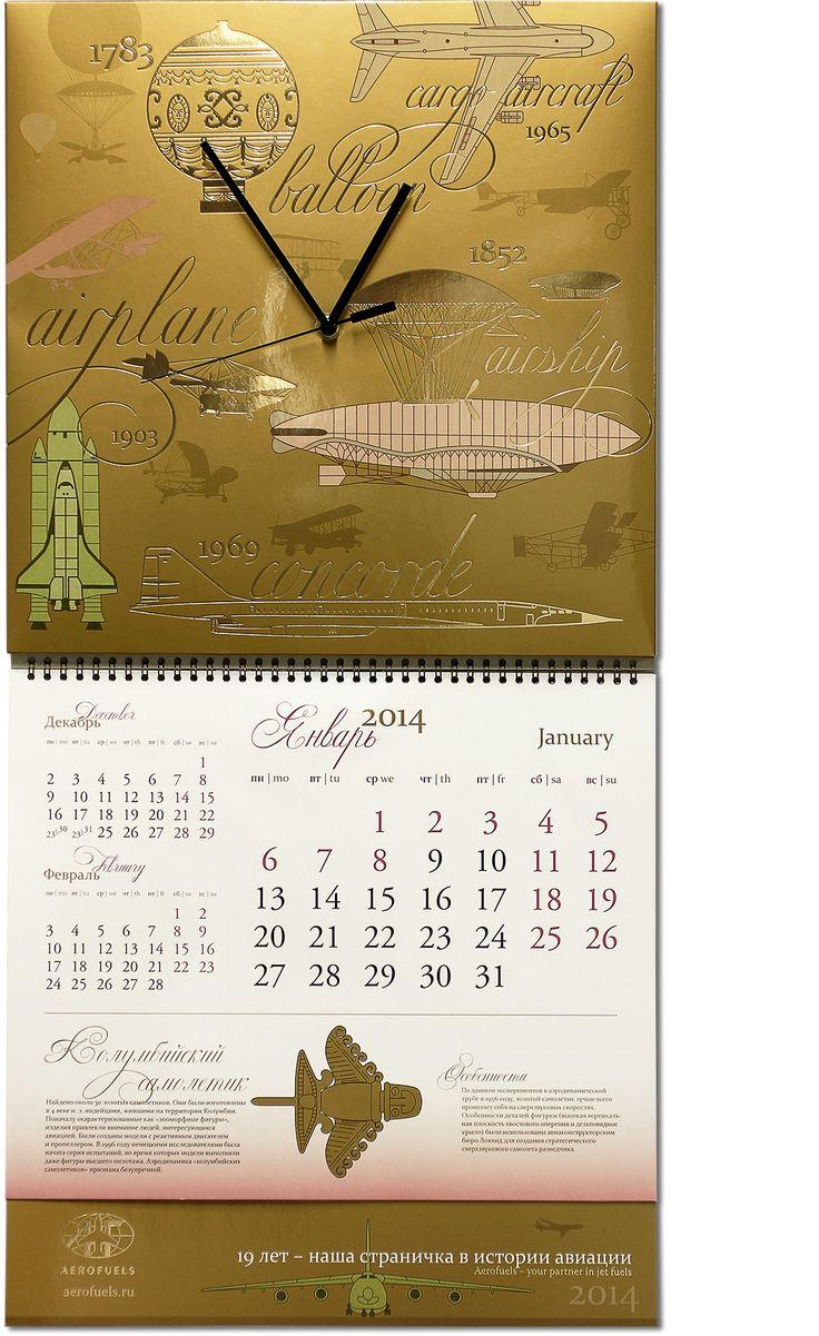 """Квартальный календарь """"История полета"""". Неистребима мечта человека о полете, невероятны усилия, приложенные им для ее достижения. И ведь все получилось!  В работе мы использовали множество  фактов об истории полетов – на самолетах, ракетах, воздушных шарах, каких-то полумифических странных объектах. Результатом стал не только красивый календарь, но и чувство безграничного восхищения фантазией и удивительной смелостью воздушных первопроходцев."""