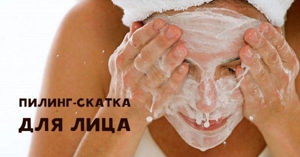 Возьми ватный диск и промокни его раствором Кальция Хлорида 5–10 %. Нанеси жидкость на кожу лица и дай полностью впитаться. Эту процедуру нужно повторить 5–8 раз. Когда последний слой подсохнет, увлажни пальцы водой и намыль их детским мылом. Массажными движениями втирай мыло в кожу. Под пальцами будет скатываться омертвевшая кожа. Намыливать и снова массировать кожу до тех пор, пока катышки не перестанут образовываться. После этого умойся теплой водой