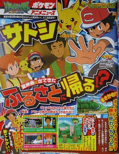 Pokemon Sun/Moon anime bringing back Brock Misty for a limited time   In the Pokemon Sun/Moon anime Ash is heading back to Kanto for a bit. When he gets there he'll be meeting up with Brock and Misty! The gang is getting back together for the September 14th and September 21st episodes. Get ready for a real nostalgia trip!  from GoNintendo Video Games