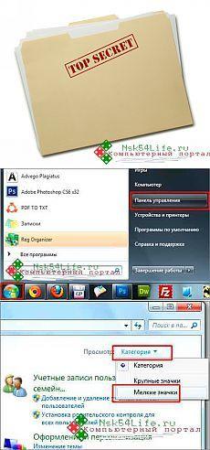 Что же прячет от нас Windows 7? Открываем скрытые файлы и папки..