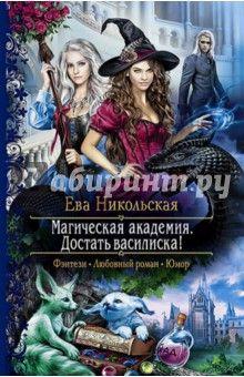 Ева Никольская - Магическая академия. Достать василиска! обложка книги