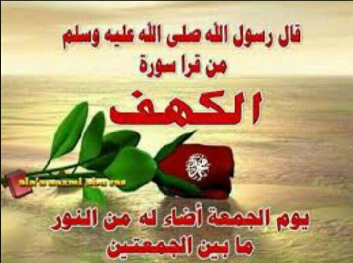 سورة الكهف يوم الجمعة Islamic Pictures Arabic Quotes Arabic Calligraphy