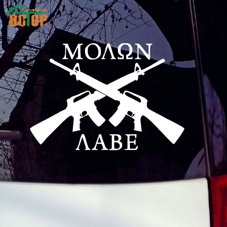 Molon Labe Vinyl Car Sticker Gun Rights 2nd Amendment AR15 Adhesive Window Stickers For Auto Decoration