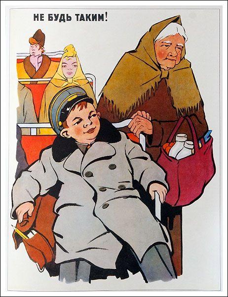 "Константин Иванов, Вениамин Брискин ""Не будь таким!"" 1957. плакат СССР"