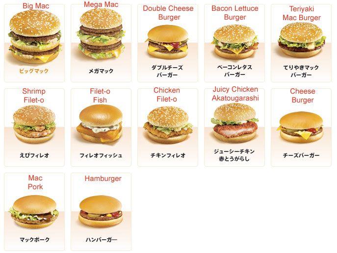 Japanese McDonalds menu.  My husband loved the Ebi Burger (shrimp).