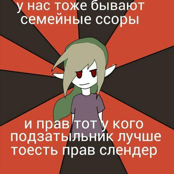Крипипаста приколы картинки на русском языке