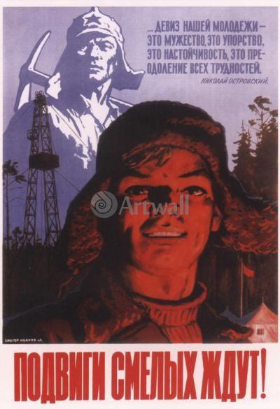 Купить советский плакат 1961-1970 годов от 357 руб. — страница 2