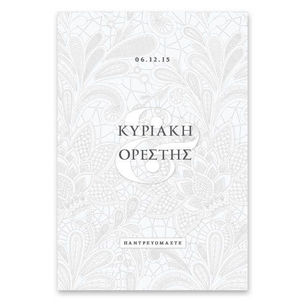 Μοντέρνα Γκρίζα Δαντέλα | Το lovetale.gr σχεδιάζει αποκλειστικά για εσάς, το ορθογώνιο προσκλητήριο γάμου της μοντέρνας συλλογής, με θέμα δαντελένια λεπτομέρεια σε απαλό γκρι φόντο. Το προσκλητήριο, σε κατακόρυφη διάταξη, 15 x 22 εκατοστών, τυπώνεται σε χαρτί της επιλογής και παραδίδεται μαζί με τον φάκελο του. http://www.lovetale.gr/lg-1430-c1-po.html