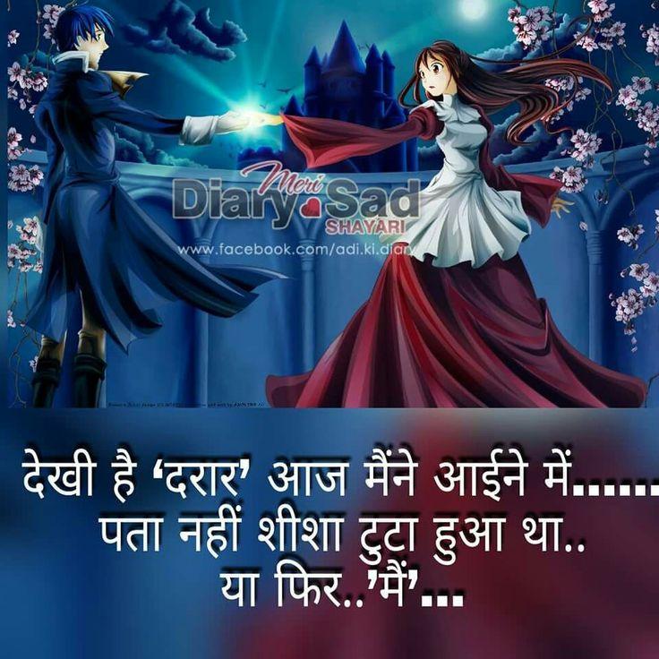 Meri Dairy Se Sad: 551 Best Meri Diary/Sad Shayari Images On Pinterest