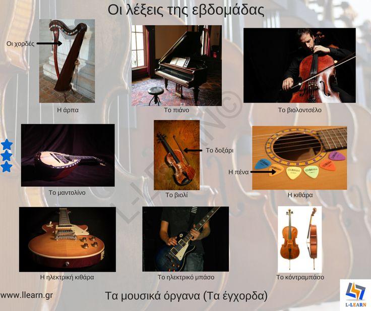 Τα μουσικά όργανα (έγχορδα). The musical instruments (strings).  #λέξεις #Ελληνικά #ελληνική #γλώσσα #λεξιλόγιο #Greek #words #Greek #language #vocabulary #LLEARN