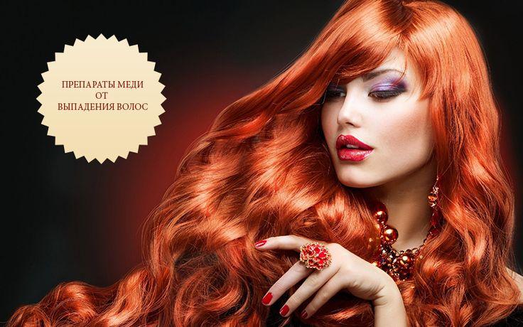 Пептиды меди: эффективные средства от выпадения волос!