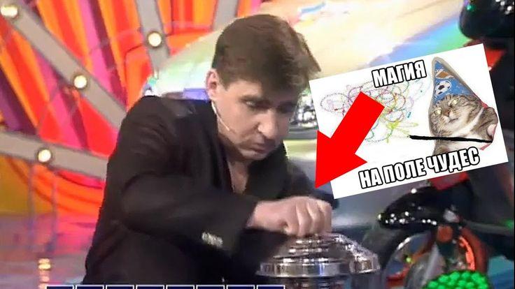 Магия на Поле Чудес!