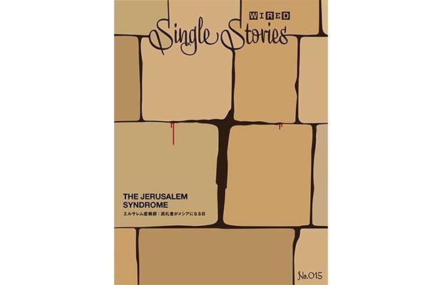 THE JERUSALEM SYNDROME – エルサレム症候群:巡礼者がメシアになる日 « WIRED.jp