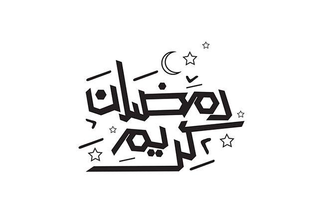 Ramadan Kareem Arabic Logo Ramadan Kareem Ramadan Ramadan Cards