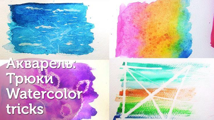 Акварель: Трюки и Советы. Часть 2: Трюки/ Watercolor Tips and Tricks. Pa...