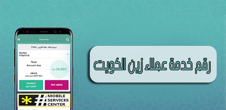 كم رقم خدمة عملاء زين الكويت Mix Photo Mixing Service