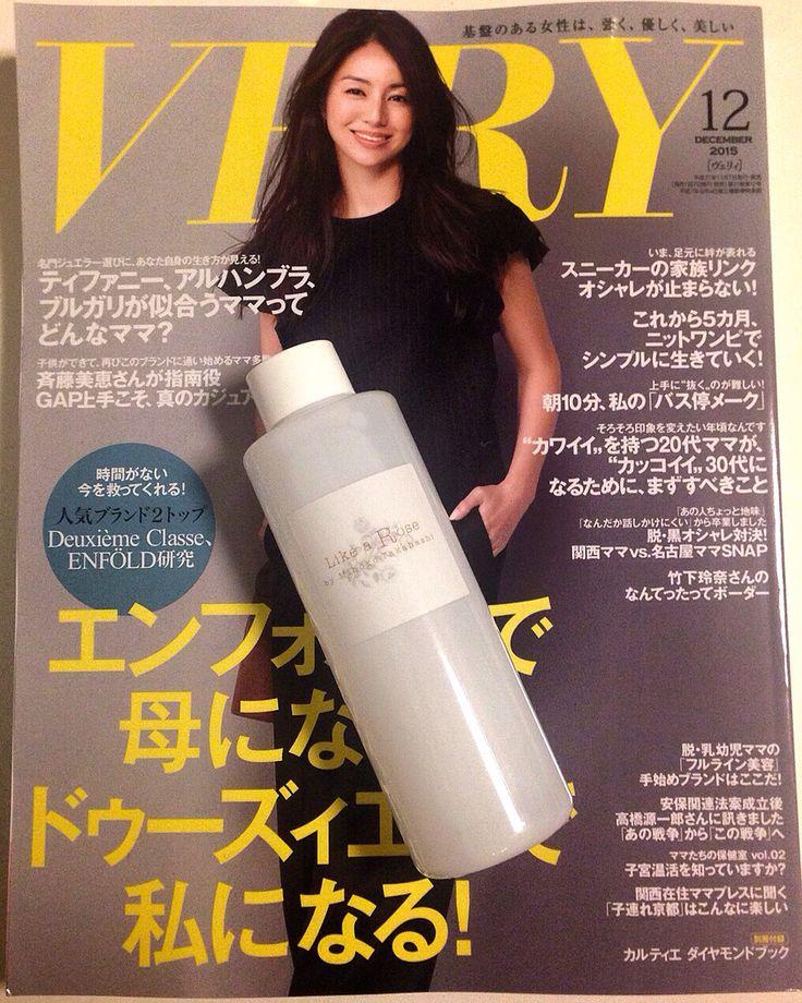 2015年12月号「VERY」掲載 サロンオリジナル化粧水 Like a ROSE ナチュラルベースローション〜美肌水〜