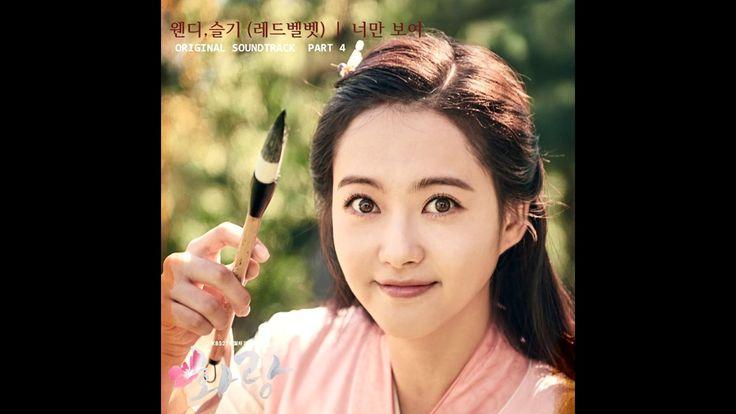 웬디 (Wendy) , 슬기 (SEUL GI) [Hwarang OST Part.4]