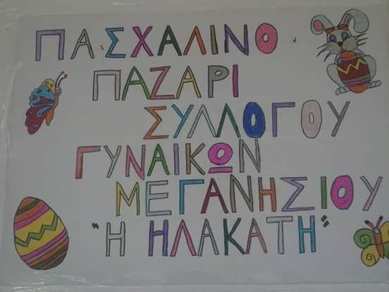 "Easter Bazaar ""Ilakati"" 2017"
