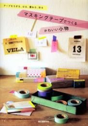 Japanese Washi Tape Craft Book...really really want this!!!!