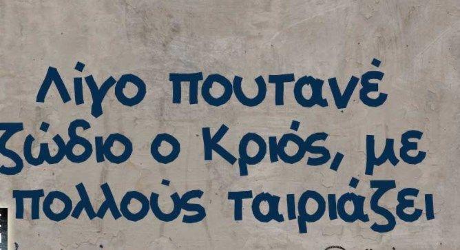 ζωδια Archives - Eisaimonadiki.gr