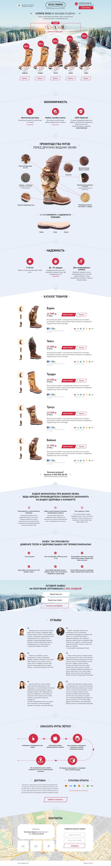 Boots Siberia