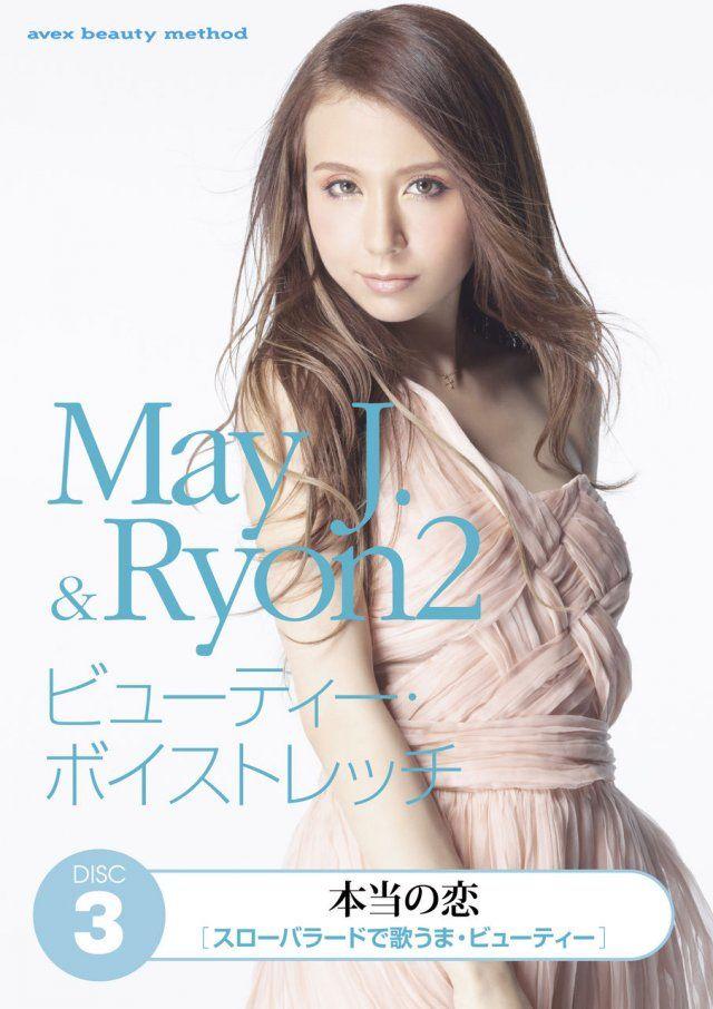 「May J.&Ryon2 ビューティー・ボイストレッチ」DISC 3表紙 ▼14Oct2014ナタリー|May J.のボイストレーニング方法がDVDに http://natalie.mu/music/news/128561 #MayJ #May_J