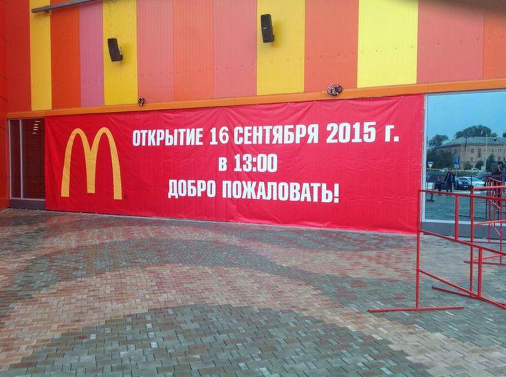 """Стала известна точная дата открытия первого в Кузбассе McDonald's. Первый ресторан McDonald's в Кузбассе, открывающийся в новокузнецком ТРЦ """"Планета"""", ждёт посетителей 16 сентября в 13:00.Напомним, что впервые о планах McDonald's открыть заведение в Новокузнецке стало известно летом прошлого года. В декабре 2014-го компания объявила о наборе персонала, а этим летом стал известен перечень вакансий, предлагаемых новокузнечанам."""
