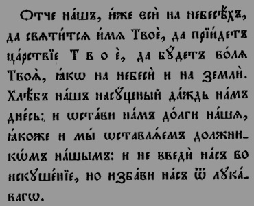 Old Church Slavonic Lord's Prayer