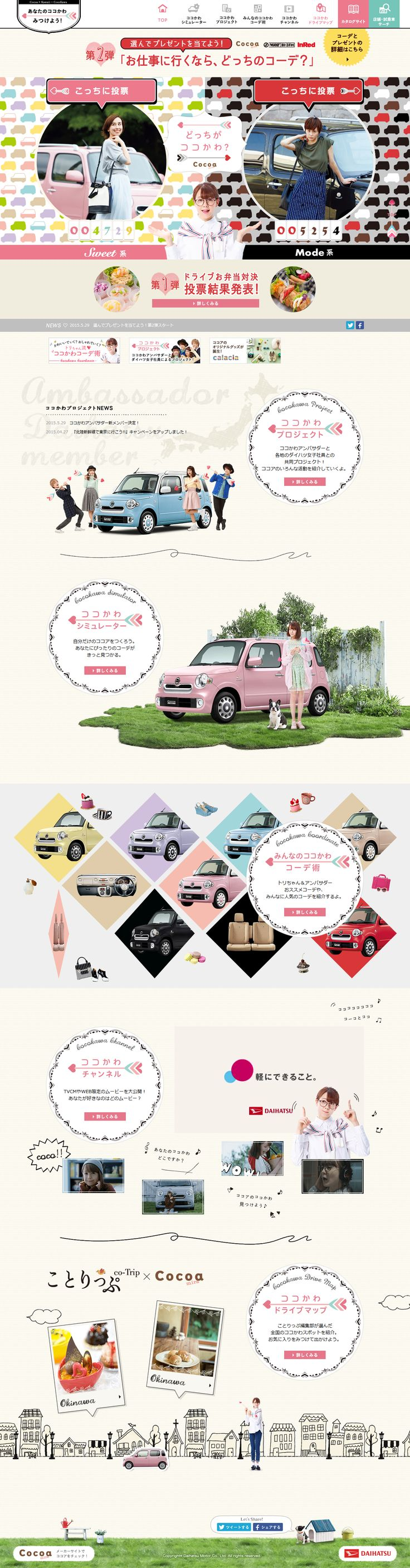 http://www.daihatsu.co.jp/cocokawa/ 車だけど、女性向けに可愛いデザインにしている。 手書き パステル 女の子