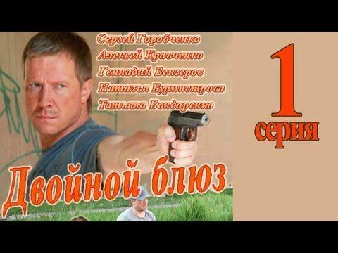 Двойной блюз 1 серия 15.09.2013 боевик детектив сериал - YouTube
