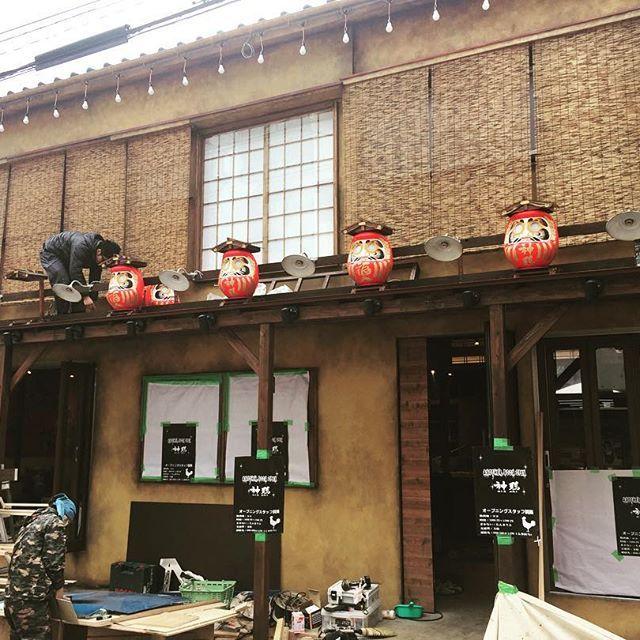 達磨ついたんw想いの詰まった重い店になったw金銭的な意味でw #居酒屋 #izakaya #焼き鳥 #水炊き #mizutaki #とりかわ #代々木公園 #yoyogi #日本 #japan #肉 #meet #荻窪 #阿佐ヶ谷