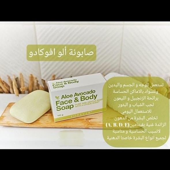Pin By Nana On Forever Living Products فوريفر فورايفر Forever Living Products Aloe Soap