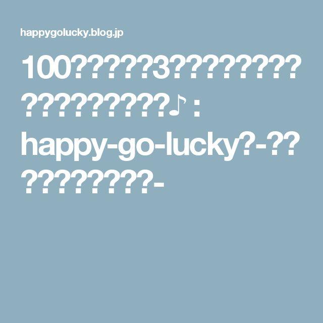 100均バンダナ3枚でオシャレなバンダナバッグを作る♪ : happy-go-lucky -心地いい暮らしのコツ-