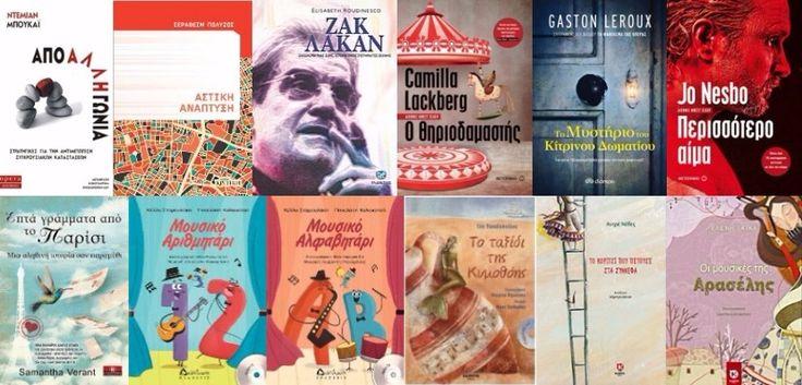 ✔ ΑΦΙΕΡΩΜΑ: #Νέες #εκδόσεις   ------> Παιδικά – Ξένη πεζογραφία – Αστυνομικό μυθιστόρημα – Βιογραφία – Μελέτες & Δοκίμια – Ψυχολογία __________________ Επιμέλεια: Ελένη Γκίκα #new #book #edition #vivlio http://fractalart.gr/afieroma-nees-ekdoseis/