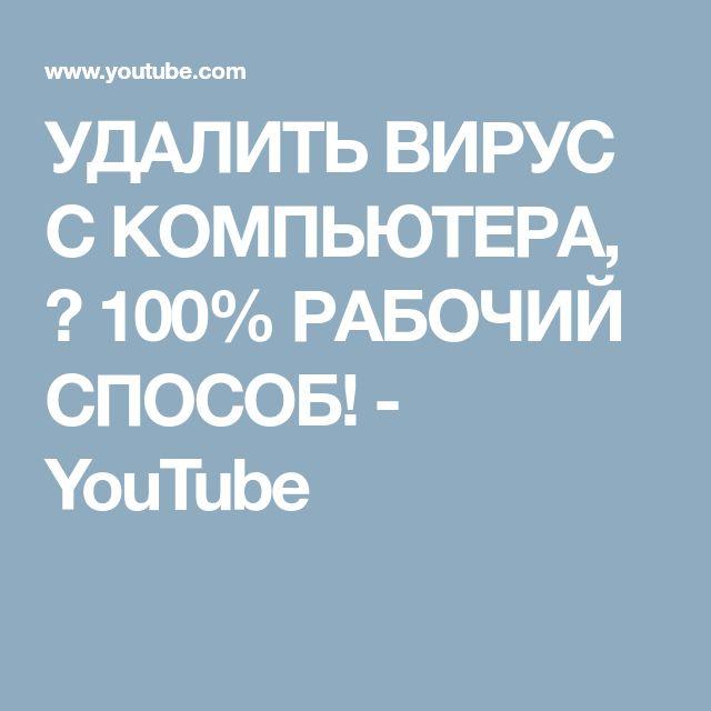 УДАЛИТЬ ВИРУС С КОМПЬЮТЕРА, ☣ 100% РАБОЧИЙ СПОСОБ! - YouTube
