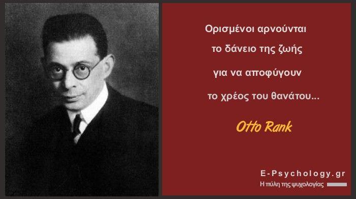 #ottorank #e-psychology.gr #psychology Αυστριακός ψυχαναλυτής, συγγραφέας και καθηγητής, στενός συνεργάτης του Φρόυντ, έγινε ιδιαίτερα γνωστός για την επιρροή του στη διαμόρφωση της πελατοκεντρικής θεραπευτικής προσέγγισης. Οι μεταφροϋδικές διαλέξεις του επηρέασαν το έργο αρκετών ψυχολόγων της εποχής του, όπως για παράδειγμα του Καρλ Ρότζερς και του Ρόλλο Μέι.