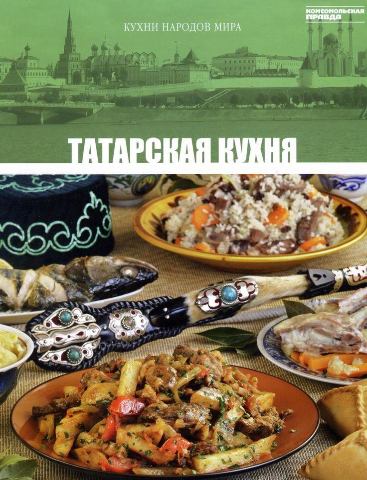 ISSUU - Кухни народов мира том 22 татарская кухня (2011) cs by Александр Дёмин