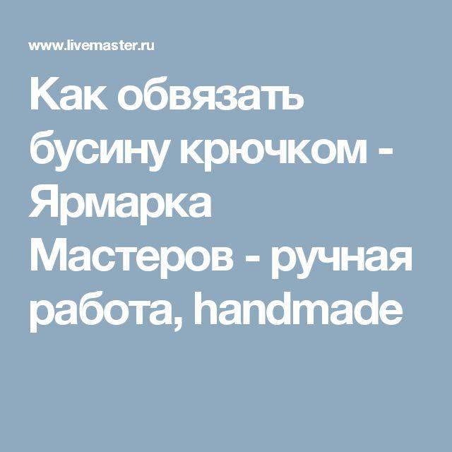 Как обвязать бусину крючком - Ярмарка Мастеров - ручная работа, handmade