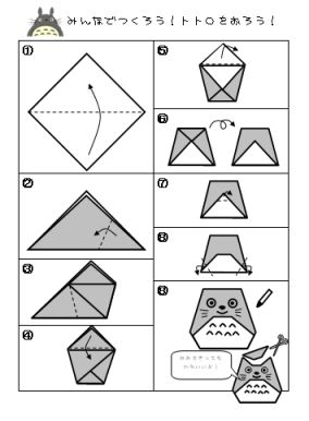 How to create origami totoro