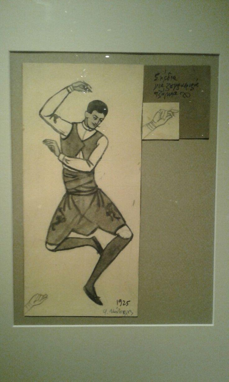 """""""Ο χορευτής"""" Φώτης Κόντογλου"""