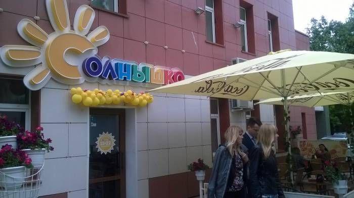 «Солнышко»-2: возвращение. Мороженое подешевело!  Почти два года назад на местезнаменитого витебского кафе«Солнышко»появился не менее знаменитыйза рубежомBaskin Robbins. Модное кафе-мороженое радовало наш город недолго: сегодня, завернув по знакомой дороге к ба