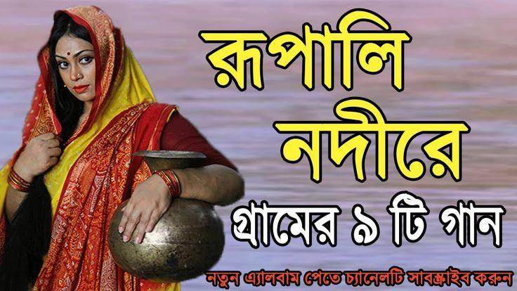 রূপালী নদীরে - বাংলা গান, Bd Song | Bengali New Song 2018 | Rupali Nodire | Bangla Old Song Remix